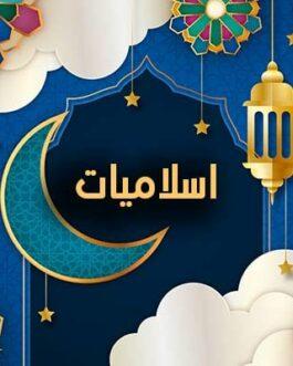 ملابس صلاة - منتجات اسلامية